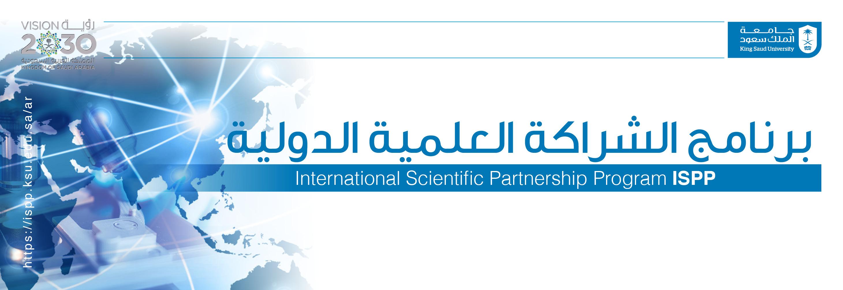 برنامج الشراكة العلمية الدولية - يهدف البرنامج الى الاسهام...